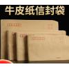 1000个黄色信封牛皮纸信封信纸邮局邮寄标准信封发票信封a4大信封袋小号信封可贴面单支持定制订制定做印刷