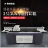 2513工业级大型uv打印机酒盒瓶子木板亚克力金属玻璃批量印刷设备