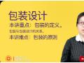 《包装设计》张萍萍-01包装定义 (0播放)
