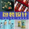 产品包装设计包装袋盒子食品瓶贴化妆品标签彩盒纸盒茶叶手绘定制